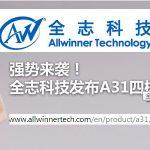 El fabricante de procesadores Allwinner lanzará un procesador de 8 núcleos para competir con Mediatek.